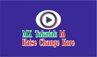 How To Change User Id On MX TakaTak, MX Takatak Me User Id Kaise Change Kare