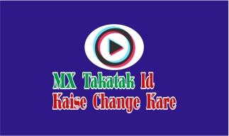 How To Change User Id On MX TakaTak ? MX Takatak Id Kaise Change Kare
