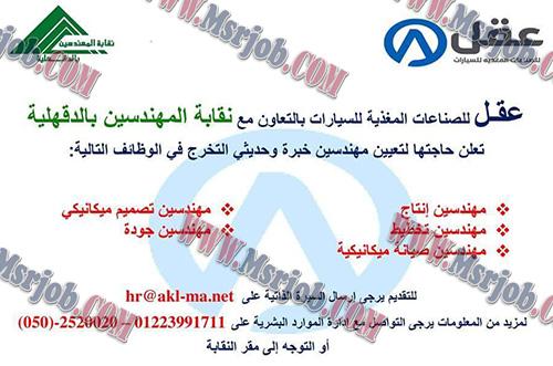 وظائف نقابة المهندسين - شركة عقل للصناعات المعذية للسيارات 24 / 3 / 2018