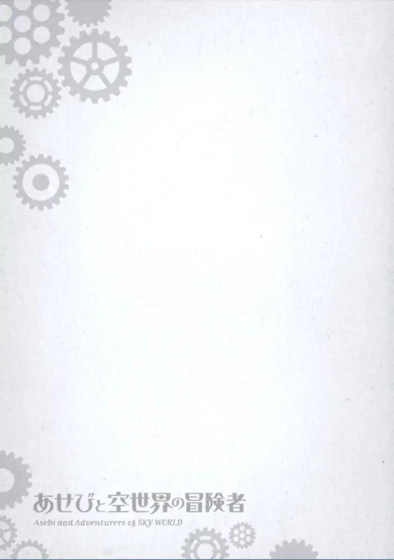 Asebi to Sora Sekai no Boukensha - หน้า 28