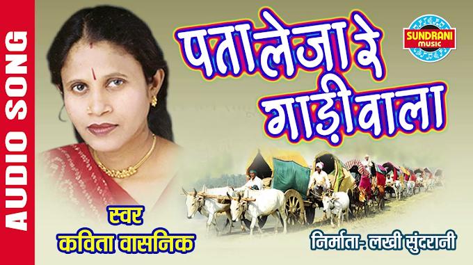 Pata Leja Re Gadiwala Cg Song Download