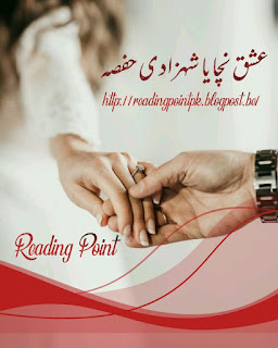 Ishq nachaya by Shahzadi Hafsa Complete Part 1 Online Reading