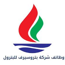 وظائف شركة بتروسيرف للخدمات البترولية جميع التخصصات وظائف 2020 - قدم الان