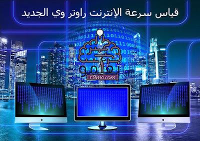 قياس سرعة الإنترنت راوتر وي we الجديد وتحمل الخط الأرضي