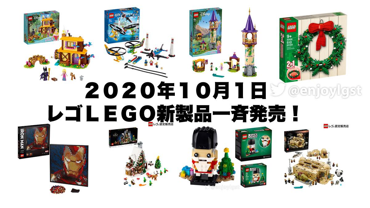 10月1日(木)レゴ(LEGO)新製品一斉発売!エルフ、スターウォーズ酒場、ディズニープリンセス、シティなど(2020)