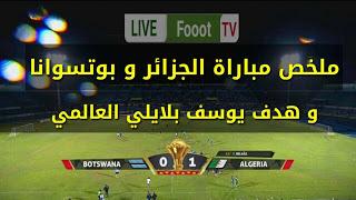 ملخص مباراة الجزائر و بوتسوانا و هدف يوسف بلايلي الرائع