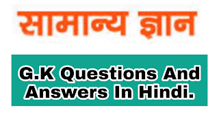 सामान्य ज्ञान 2020. GK In Hindi 2020