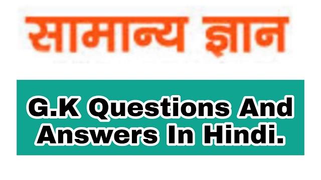 Hindi GK Question with Answer (SSC) - एस.एस.सी सामान्य ज्ञान प्रश्न और उत्तर