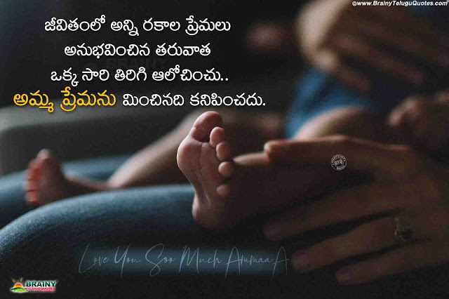 telugu messages, mother loving messages in telugu, mother hd wallpapers free download