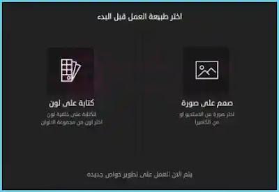 اختيار طبيعية االعمل برنامج المصمم العربي
