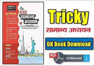 Samanya Gyan-GK Tricks in Hindi PDF