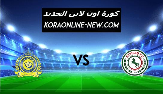 مشاهدة مباراة النصر والاتفاق بث مباشر اليوم 5-3-2021 الدوري السعودي