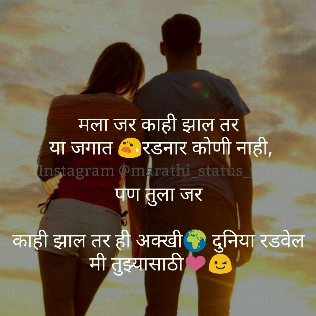 Best Love Quotes In Marathi