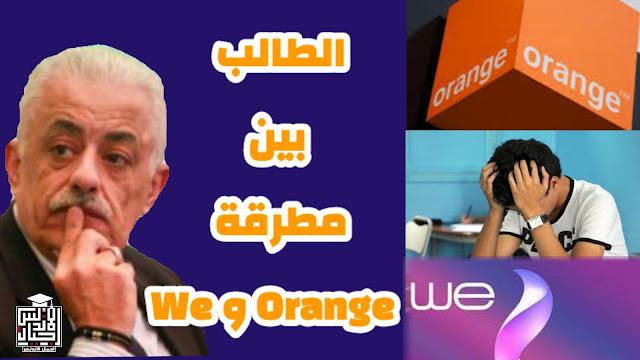 الطالب بين مطرقة شبكة WE ومطرقة شبكة Orange - ضاع الطالب وولي الامر فى وسط المطرقتين - حال التعليم