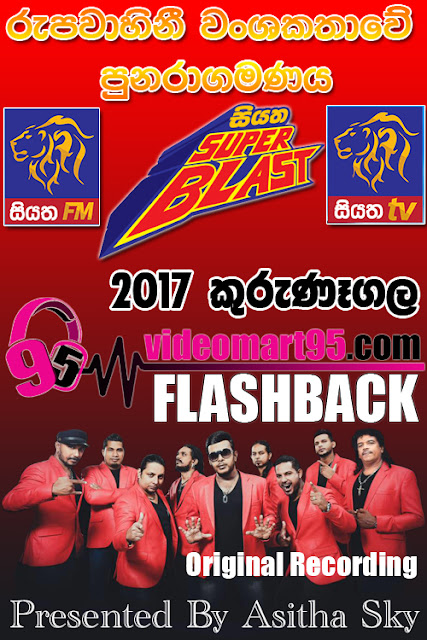 SIYATHA SUPER BLAST WITH FLASHBACK AT KURUNEGALA 2017-05-20
