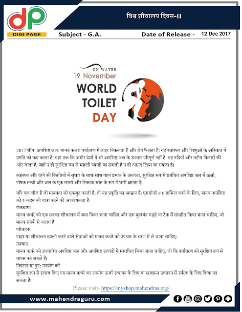 DP | IBPS Special : World Toilet Day - II | 12 - 12 - 2017