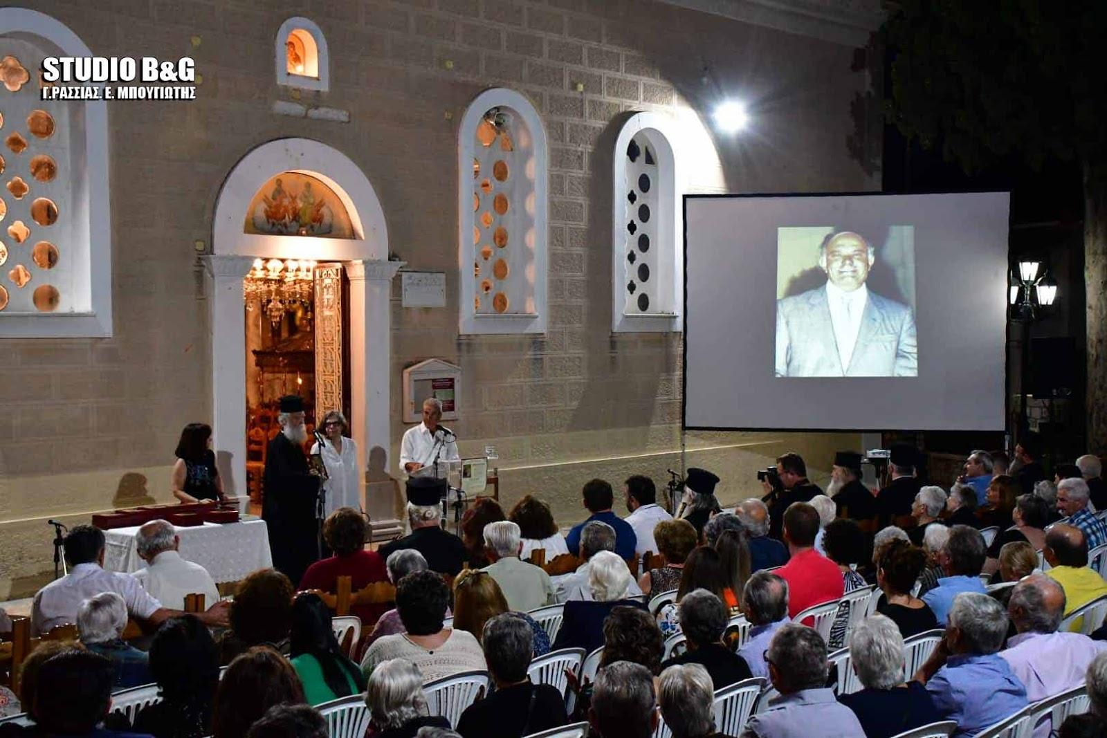 Εκδήλωση «τιμής και μνήμης» για όσους διακόνησαν την Ενορία της Αγίας Τριάδος Λυγουριού