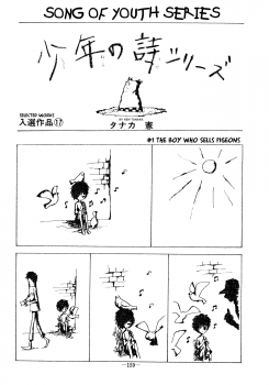 Shounen no Uta Series Manga