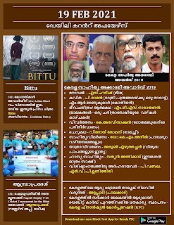 Daily Malayalam Current Affairs 19 Feb 2021