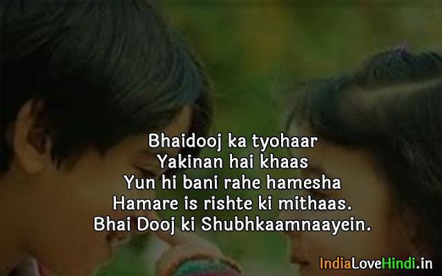 bhai dooj gif images