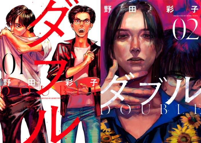 Double #1-2 manga - Ayako Noda