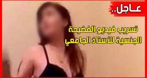 فضيحة من العيار الثقيل تهز جامعة الحسن الأول  بالمغرب - الجنس مقابل الماستر