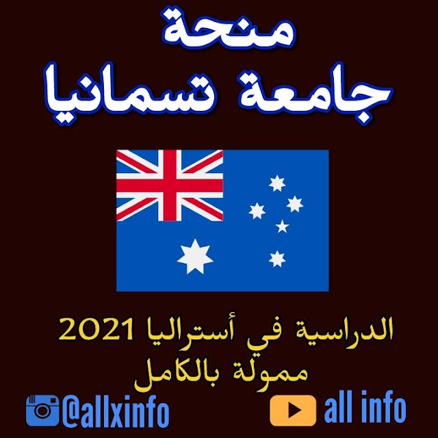 منح جامعة تسمانيا الدراسية في أستراليا 2021 - ممولة بالكامل