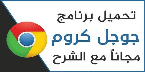 تحميل متصفح جوجل كروم عربي للكمبيوتر اخر اصدار مجانا