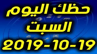 حظك اليوم السبت 19-10-2019 -Daily Horoscope