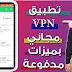 سارع للحصول على اقوى تطبيق vpn مع اتصال بأكثر من 20 دولة و بأنترنت سريعة 2020