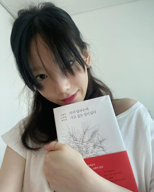 SNS Taeyeon Na Tae Joo