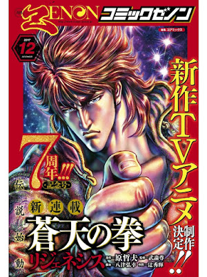 月刊コミックゼノン 2017年12月号 raw zip dl