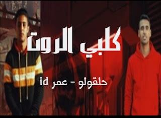 كلمات اغنيه كلبي الروت عمر id حلقولو