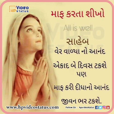 Find Hear Best Shayari In Gujarati With Images For Status. Hp Video Status Provide You More Gujarati Shayari Status For Visit Website.