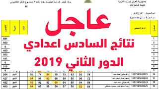 نتائج السادس الاعدادي 2019 الدور الثاني
