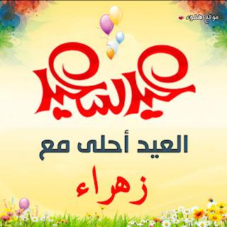 العيد احلى مع زهراء