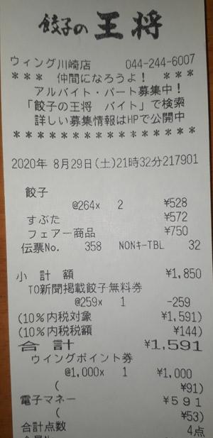 餃子の王将 ウィング川崎店 2020/8/29 飲食のレシート