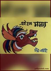 Ei To Samay by Chandi Lahiri