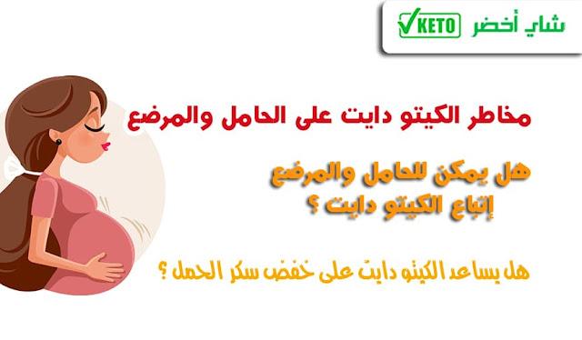 لماذا يجب على الحامل والمرضع عدم إتباع الكيتو دايت ؟