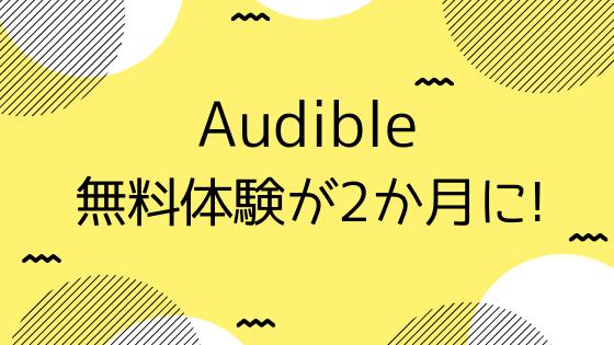 【2月24日まで】Audible(オーディブル)の無料体験が期間限定で2か月間に!Amazonでお得なキャンペーン実施中。