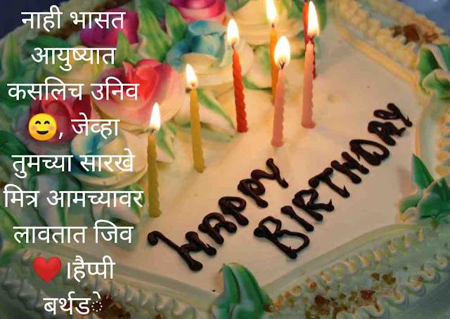 Marathi birthday wishes-Status for Best friend