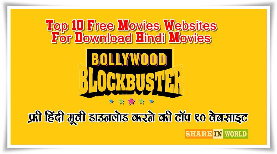 top 10 websites free hindi movies download karne ke liye