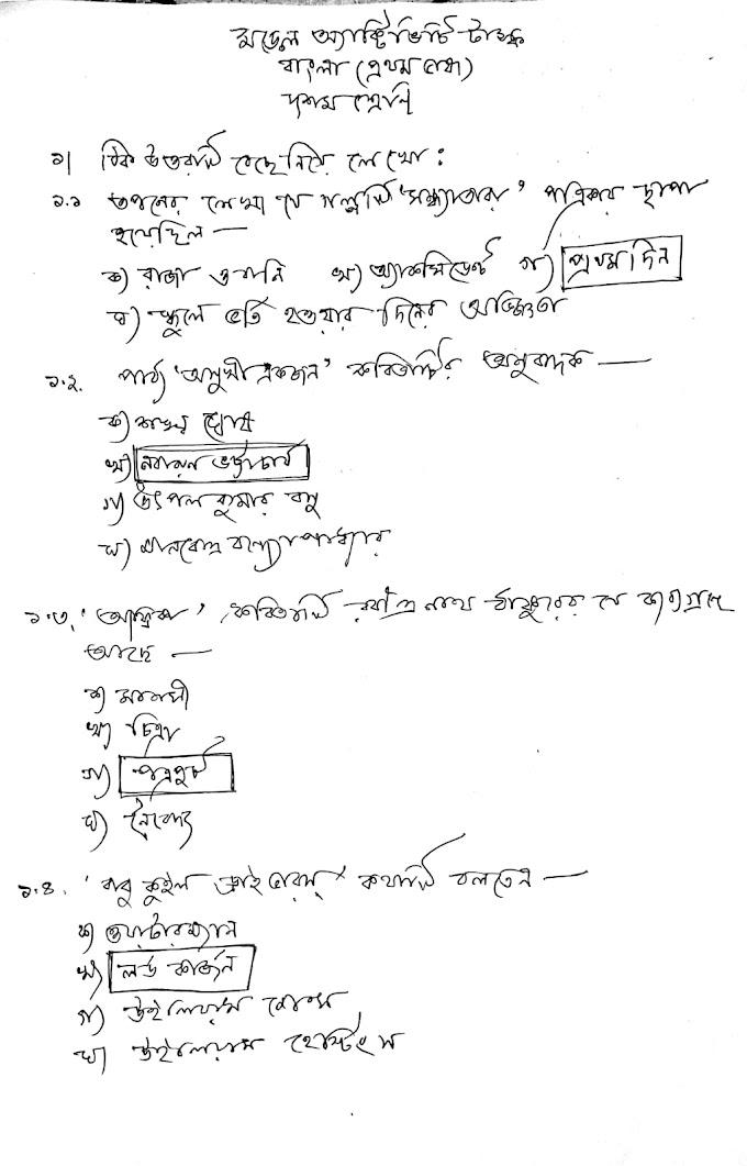 বাংলা মডেল অ্যাক্টিভিটি টাস্ক ২০২১   পর্ব-২    দশম শ্রেণি   Bengali Model Activity Task 2021 Class 10   Part 2   PDF Download