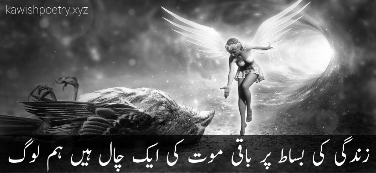 Death poetry in urdu
