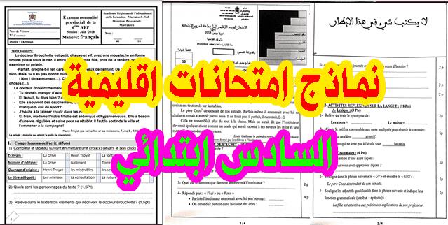 امتحانات اقليمية للممستوى السادس من التعليم الابتدائي مادة اللغة الفرنسية