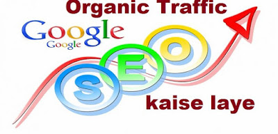 2018 Me Blog Ki Traffic Kaise Badhaye - Top 10 Important Tips