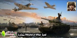 تحميل لعبة إستراتيجية الحرب العالمية الثانية World at War : wwo strategy MMO آخر إصدار للأندرويد