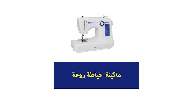 مراجعة ماكينة خياطة + رابط الشراء