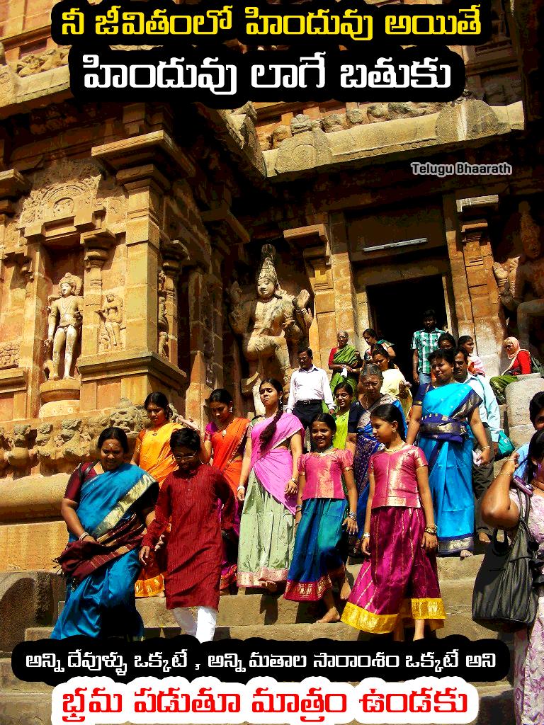 ఓ హిందువు నీ పూర్వీకులను జంపిన వారిని గుర్తుంచుకో, మేలుకో హిందువా - Nuvvu haindavudavani Maruvaku