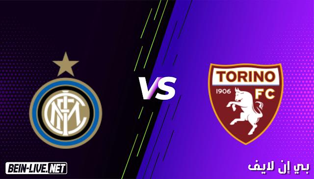 مشاهدة مباراة تورينو وانتر ميلان بث مباشر اليوم بتاريخ 14-03-2021 في الايطالي
